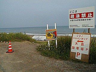 日出海岸に主催者のテントが設営されています。