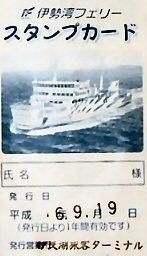 伊勢湾フェリーのスタンプカードです。